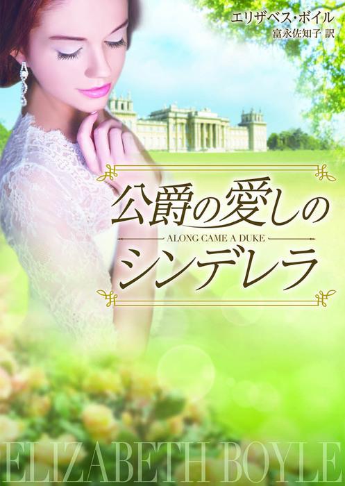 公爵の愛しのシンデレラ-電子書籍-拡大画像