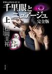 千里眼とニュアージュ 完全版 上 クラシックシリーズ10-電子書籍