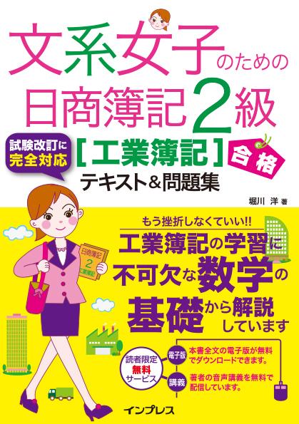 文系女子のための日商簿記2級[工業簿記]合格テキスト&問題集-電子書籍-拡大画像