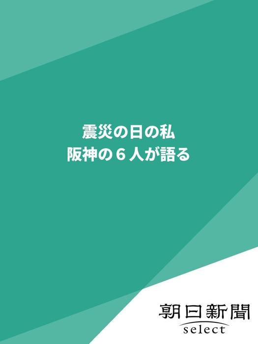 震災の日の私 阪神の6人が語る-電子書籍-拡大画像