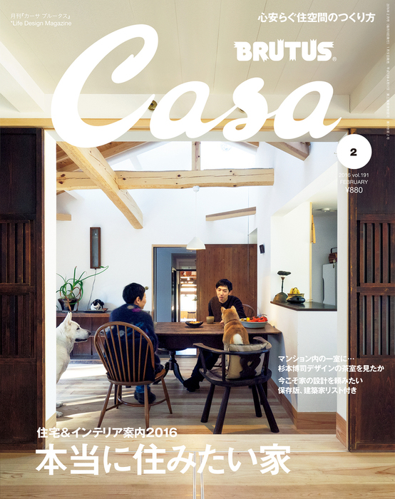 Casa BRUTUS (カーサ・ブルータス) 2016年 2月号 [住宅案内2016 本当に住みたい家]-電子書籍-拡大画像