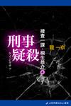 捜査一課・桐生恭介(4) 刑事疑殺-電子書籍