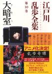 大暗室~江戸川乱歩全集第10巻~-電子書籍