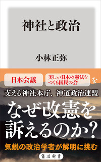 神社と政治-電子書籍