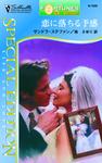 恋に落ちる予感-電子書籍