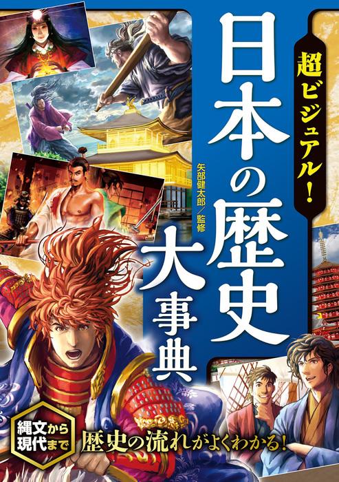 超ビジュアル! 日本の歴史大事典-電子書籍-拡大画像