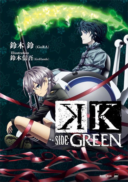 K SIDE:GREEN拡大写真