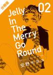 【分冊版】新装版 ジェリー イン ザ メリィゴーラウンド 2巻(上)-電子書籍