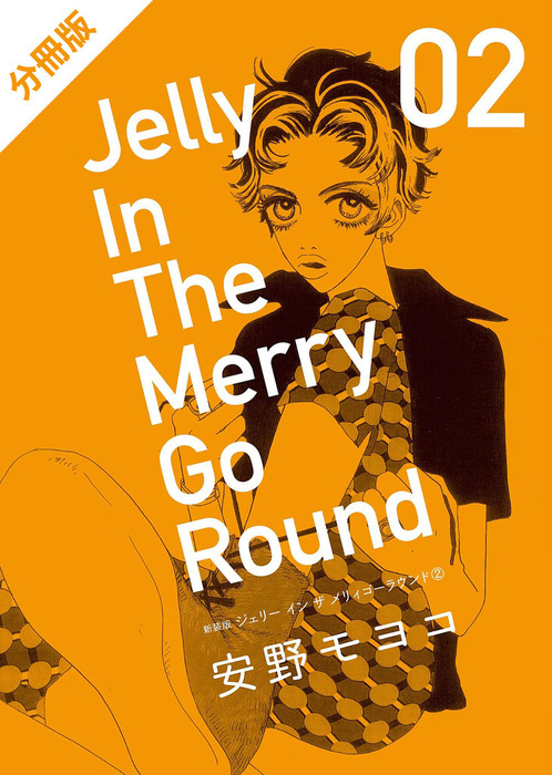 【分冊版】新装版 ジェリー イン ザ メリィゴーラウンド 2巻(上)拡大写真