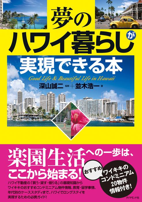 夢のハワイ暮らしが実現できる本-電子書籍-拡大画像