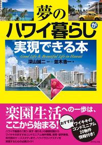 夢のハワイ暮らしが実現できる本-電子書籍