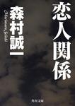 恋人関係-電子書籍
