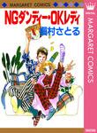 NGダンディー・OKレディ-電子書籍
