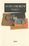コンポジット氏 四十年-電子書籍