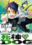 死神DOGGY(2)-電子書籍
