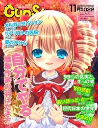 月刊群雛 (GunSu) 2015年 11月号 ~ インディーズ作家を応援するマガジン ~-電子書籍