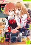 コミック百合姫 2017年3月号[雑誌]-電子書籍