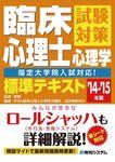 臨床心理士試験対策心理学標準テキスト(指定大学院入試対応!) '14~'15年版-電子書籍