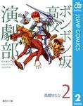 ボンボン坂高校演劇部 2-電子書籍