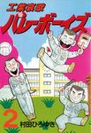 工業哀歌バレーボーイズ(2)-電子書籍