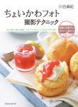 ちょいかわフォト撮影テクニック-電子書籍