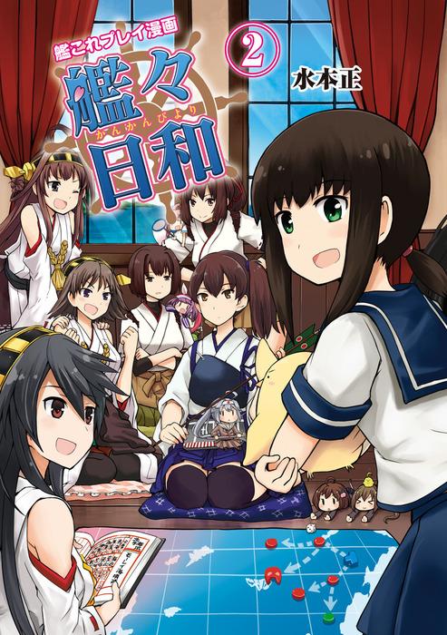 艦これプレイ漫画 艦々日和(2)-電子書籍-拡大画像