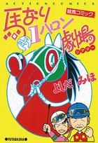 「馬なり1ハロン劇場(漫画アクション)」シリーズ