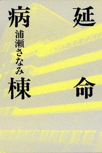 延命病棟-電子書籍