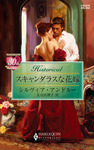 スキャンダラスな花嫁-電子書籍