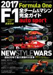 AUTOSPORT特別編集 F1全チーム&マシン完全ガイド 2017-電子書籍