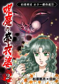 杉原那月ホラー傑作選7 呪魔の奪衣婆(2)