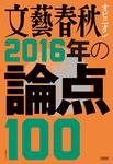 文藝春秋オピニオン 2016年の論点100-電子書籍