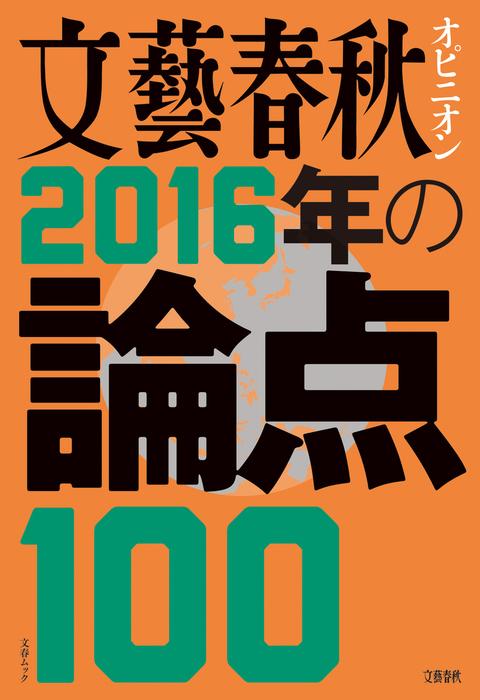 文藝春秋オピニオン 2016年の論点100-電子書籍-拡大画像