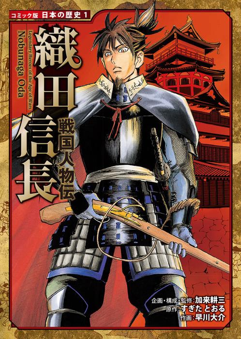 コミック版 日本の歴史 戦国人物伝 織田信長拡大写真