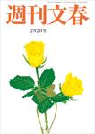 週刊文春 2月2日号-電子書籍