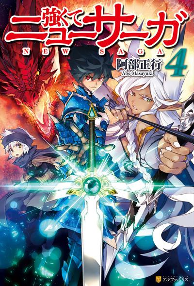 強くてニューサーガ4-電子書籍