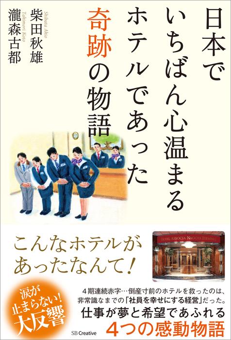 日本でいちばん心温まるホテルであった奇跡の物語拡大写真