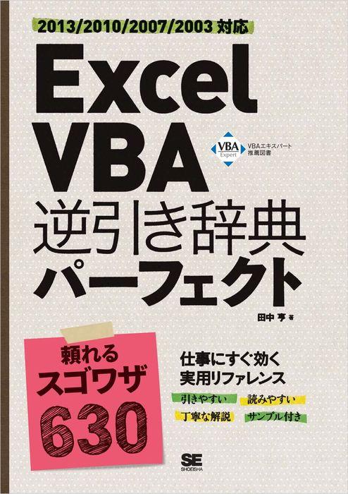 Excel VBA逆引き辞典パーフェクト 2013/2010/2007/2003対応拡大写真