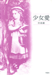 少女愛-電子書籍