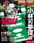 F1速報 2014 NEWマシン情報号-電子書籍