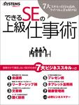 できるSEの上級仕事術(日経BP Next ICT選書)-電子書籍