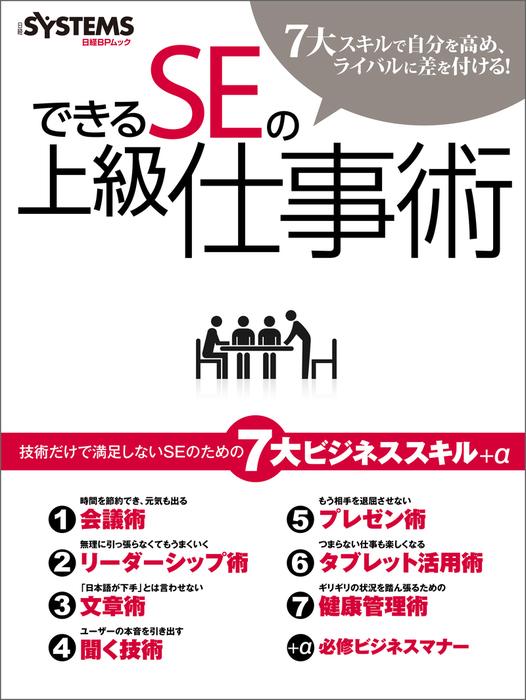 できるSEの上級仕事術(日経BP Next ICT選書)拡大写真