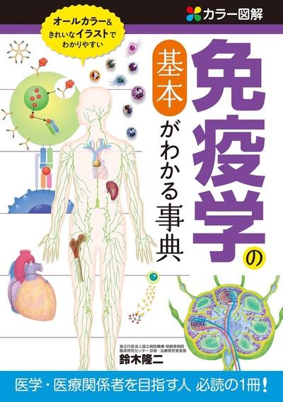 カラー図解 免疫学の基本がわかる事典-電子書籍