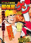 解体屋ゲン ゲンさん大奮闘編-電子書籍