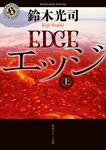 エッジ 上-電子書籍