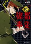 獄都事変 公式アンソロジーコミック ‐閃‐-電子書籍