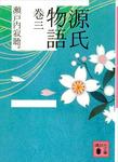 源氏物語 巻三-電子書籍