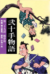弐十手物語29 鶴夢旅-電子書籍