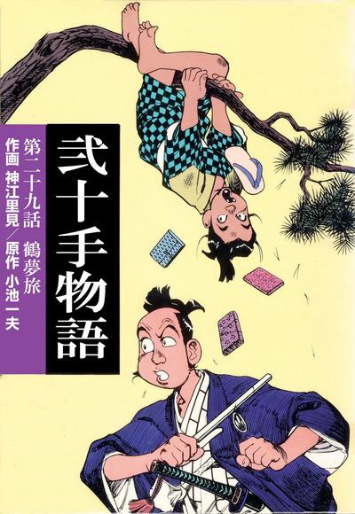 弐十手物語(29)-電子書籍