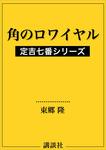 角のロワイヤル 定吉七番シリーズ-電子書籍